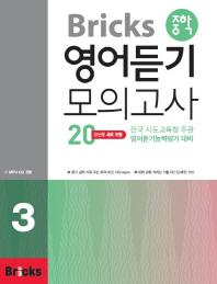 중학 영어듣기 모의고사 20. 3(Bricks)(CD1장포함)