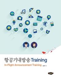 항공기내방송 Training
