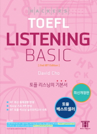 ��Ŀ�� ���� ������ ������(Hackers TOEFL Listening Basic)(2016)(������ 2��)