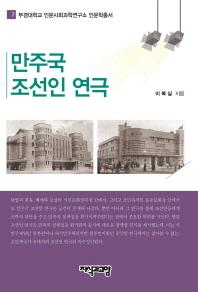 만주국 조선인 연극(부경대학교 인문사회과학연구소 인문학총서 7)(양장본 HardCover)