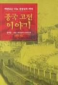 중국 고전 이야기(첫째권-선진시대부터 당대까지)