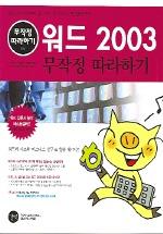 워드 2003 무작정 따라하기(CD1장포함)