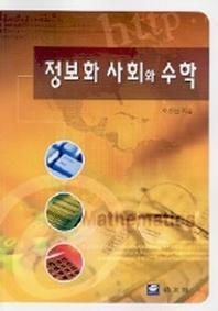 정보화 사회와 수학