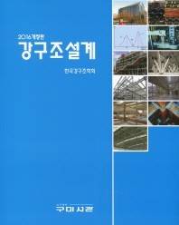 강구조설계 KBC(2016)(개정판)(CD1장포함)