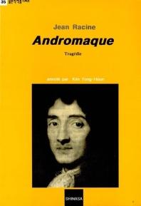 ANDROMAQUE:앙드로마크(불문학작품 35)