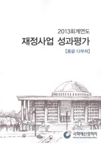재정사업 성과평가(총괄 다부처)(2013)