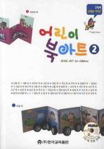 어린이 북아트. 2(CD1장포함)(꼬망쎄 단행본 시리즈)
