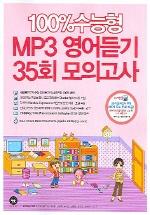 MP3 영어듣기 35회 모의고사 (100% 수능형) (2005)