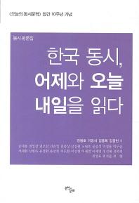 한국 동시 어제와 오늘 내일을 읽다