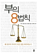 부의 8법칙(양장본 HardCover)