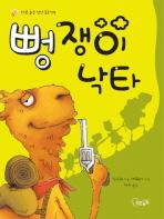 뻥쟁이 낙타(스스로 읽는 성장 동화 5)