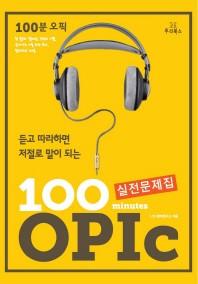 100�� OPIc ��������(CD1������)