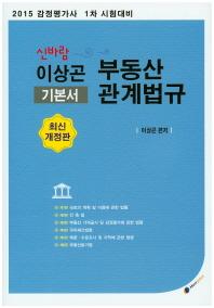 부동산 관계법규 기본서(감정평가사 1차 시험대비)(2015)(신바람)(개정판) #