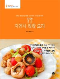 자연식 집밥 요리