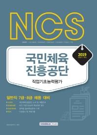 국민체육진흥공단 직업기초능력평가(2019 하반기)