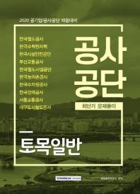 토목일반 공사공단 최단기 문제풀이(2020)