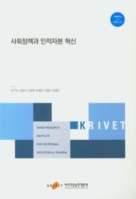 사회정책과 인적자본 혁신(기본연구 2019-27)