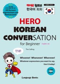 히어로 왕초보 한국어 회화(HERO KOREAN CONVERSATION for Beginner)(포켓북 시리즈)