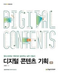 디지털 콘텐츠 기획(2판)(IT Cookbook)