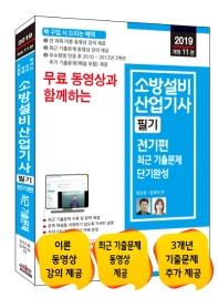 소방설비산업기사 필기 최근 기출문제(전기편)(2019)(11판)
