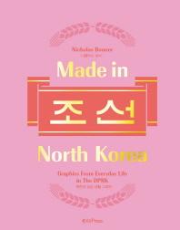 메이드 인 노스 코리아(Made in North Korea) 조선(양장본 HardCover)