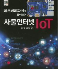 사물인터넷 IoT(라즈베리파이로 풀어보는)
