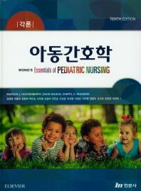 아동간호학(각론)(개정판 10판)(양장본 HardCover)