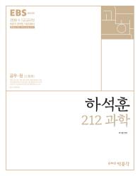 하석훈 212 과학(2018)