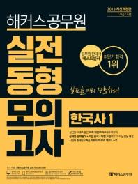 한국사1 실전동형모의고사(2019)(해커스 공무원)
