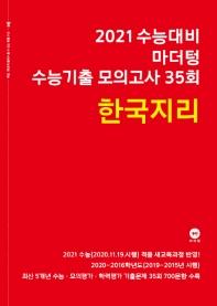 고등 한국지리 수능기출 모의고사 35회(2020)(2021 수능대비)
