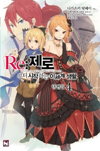 Re: 제로부터 시작하는 이세계 생활 단편집. 4(노블엔진(Novel Engine))