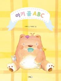 아기 곰 ABC(북극곰 꿈나무 그림책 81)(양장본 HardCover)