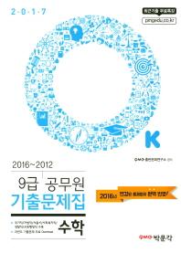 수학 9급공무원 기출문제집(2017)(OK)