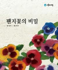 팬지꽃의 비밀