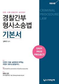 경찰간부 형사소송법 기본서(2018)(개정판 6판) #