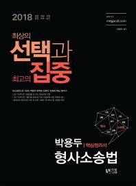 박용두 형사소송법 핵심정리서(2018)(최상의 선택과 최고의 집중)