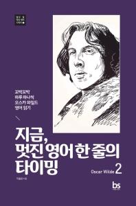 지금, 멋진 영어 한 줄의 타이밍. 2(Oscar Wilde)(열두 달 멋진 영어 시리즈 2)