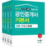 공인중개사 기본서 2차 세트(2019)(EBS방송교재)(전4권)