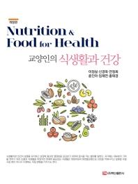 교양인의 식생활과 건강(개정판)