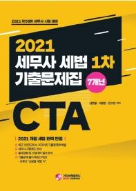 세법 기출문제집 7개년(세무사 1차)(2021)