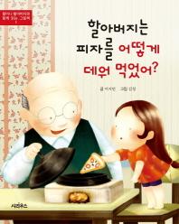 할아버지는 피자를 어떻게 데워 먹었어?(할머니 할아버지와 함께 읽는 그림책 1)