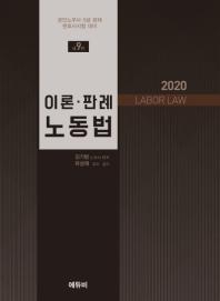 이론 판례 노동법(2020)(9판)(양장본 HardCover)