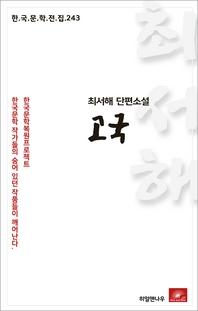 최서해 단편소설 고국(한국문학전집 243)
