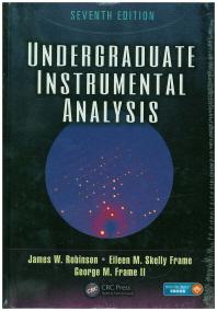[보유]Undergraduate Instrumental Analysis