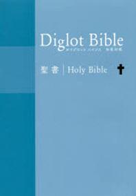 ダイグロットバイブル 新共同譯 和英對照聖書 (NIESV54DI.ブル-)
