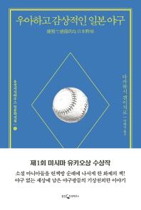 우아하고 감상적인 일본 야구(웅진지식하우스 일문학선집 5)
