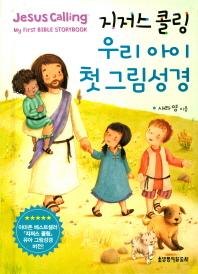 우리아이 첫 그림성경(지저스 콜링)(보드북)