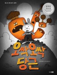 오싹오싹 당근(베스트 세계 걸작 그림책 20)(양장본 HardCover)