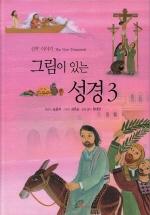 그림이 있는 성경 3(신약 이야기)(양장본 HardCover)