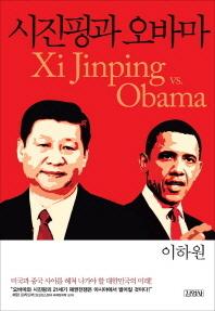 시진핑과 오바마